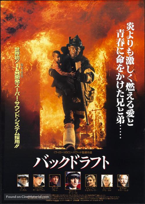Backdraft - Japanese Movie Poster