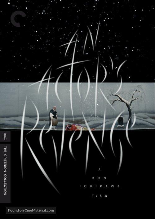 Yukinojo henge - DVD movie cover