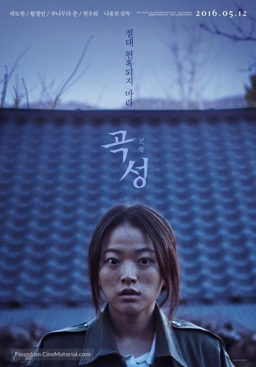Gokseong - South Korean Movie Poster