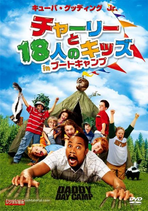 Daddy Day Camp - Japanese Movie Cover
