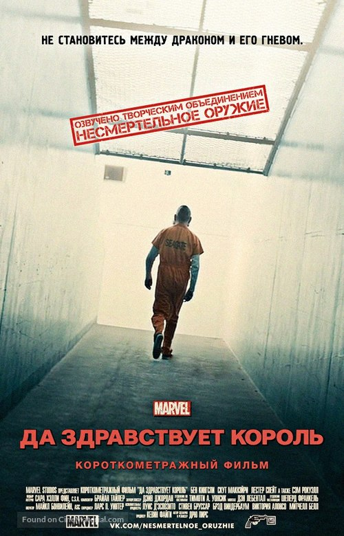 Marvel One-Shot: All Hail the King - Russian Movie Poster