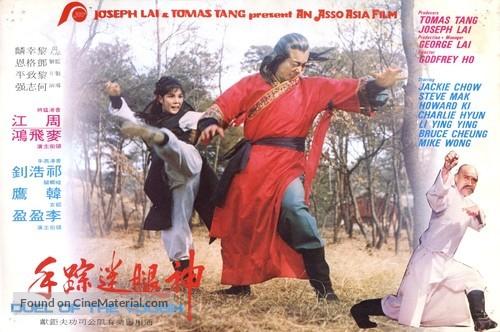 Shen tui mi zong shou - Hong Kong Movie Poster