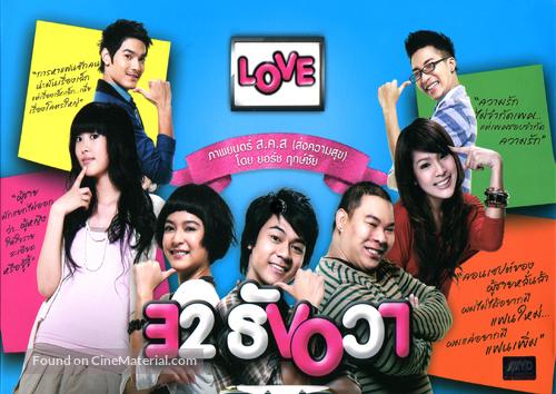 32 Thun-wah - Thai Movie Cover