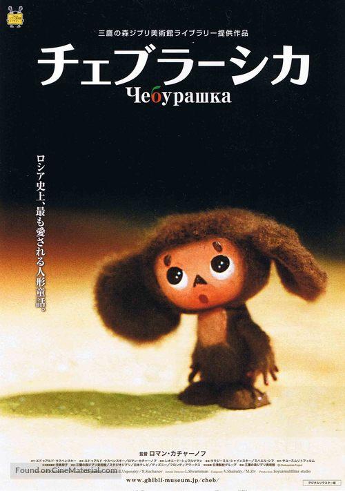 Cheburashka - Japanese Movie Poster