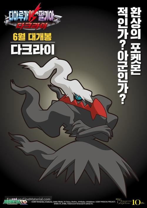 Pokemon The Rise Of Darkrai 2007 South Korean Movie Poster