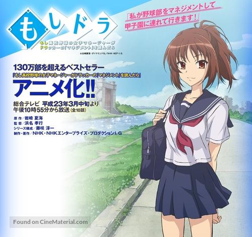 """""""Moshi koukou yakyuu no joshi manêjâ ga Dorakkâ no 'Manejimento' wo yondara"""" - Japanese Movie Poster"""