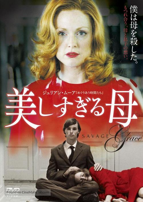 Savage Grace - Japanese Movie Cover