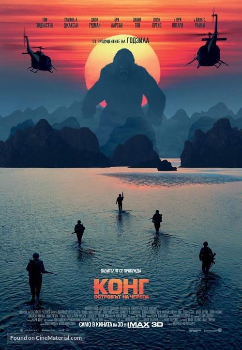 Kong: Skull Island - Bulgarian Movie Poster