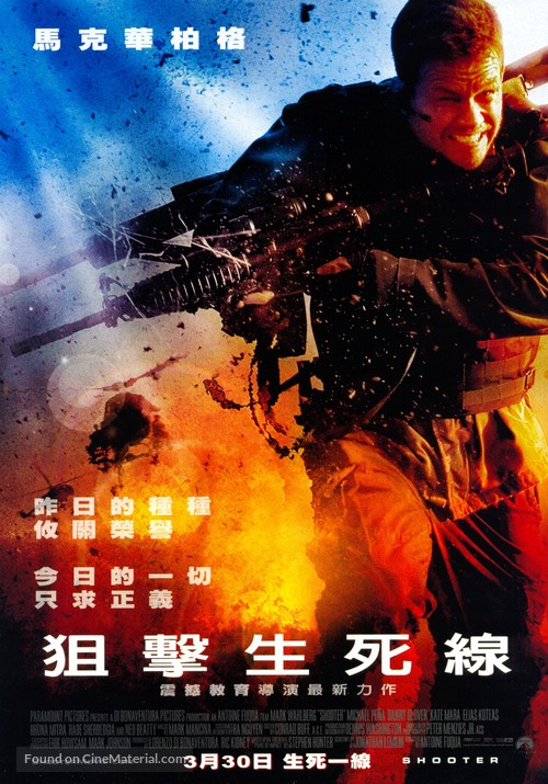Shooter - Taiwanese Movie Poster