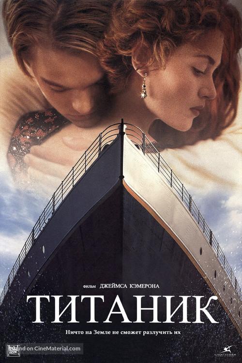 Titanic - Russian Movie Poster