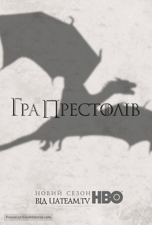 """Game of Thrones"" - Ukrainian Movie Poster"