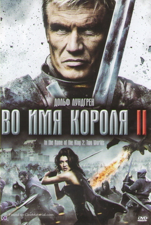 In the Name of the King: Two Worlds - Russian DVD movie cover
