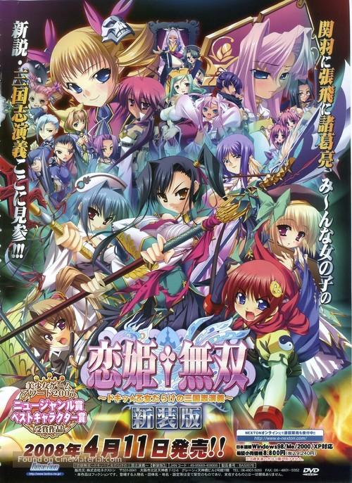 """""""Koihime musô"""" - Japanese Movie Poster"""