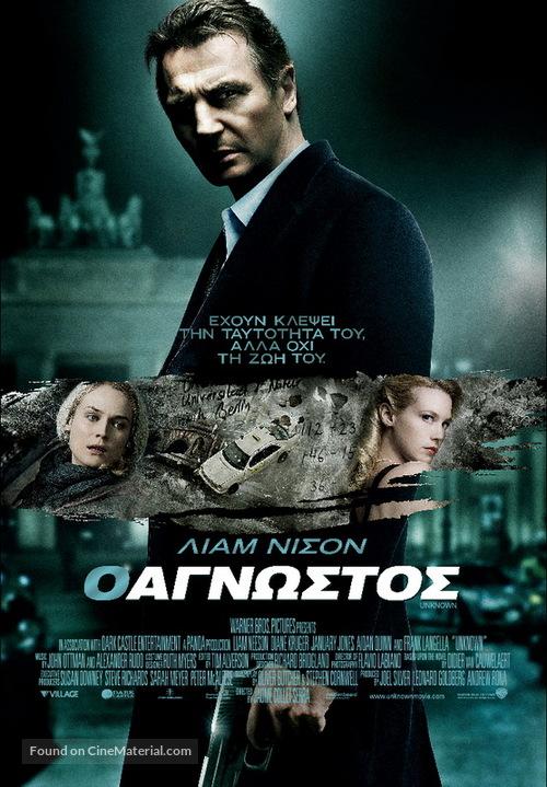 Unknown - Greek Movie Poster