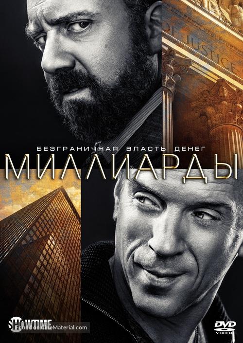 """Billions"" - Russian DVD movie cover"