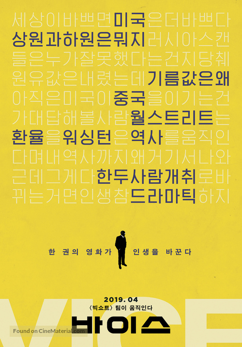 Vice - South Korean Movie Poster