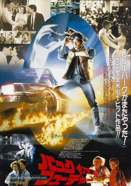 Back to the Future - Japanese Movie Poster