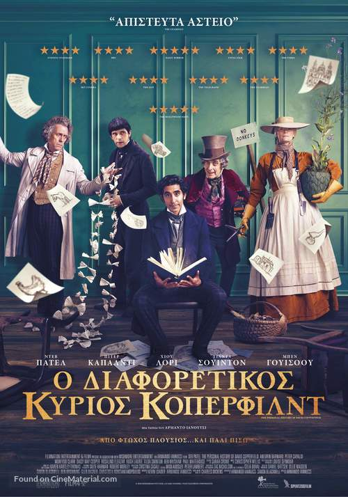 The Personal History of David Copperfield - Greek Movie Poster