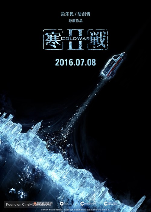 Cold War 2 2016 Chinese Movie Poster