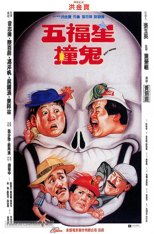 Wu fu xing chuang gui - Hong Kong Movie Poster