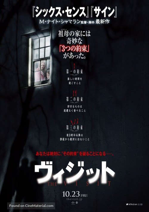 The Visit - Japanese Movie Poster