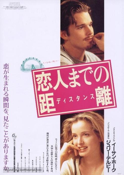 Before Sunrise - Japanese Movie Poster