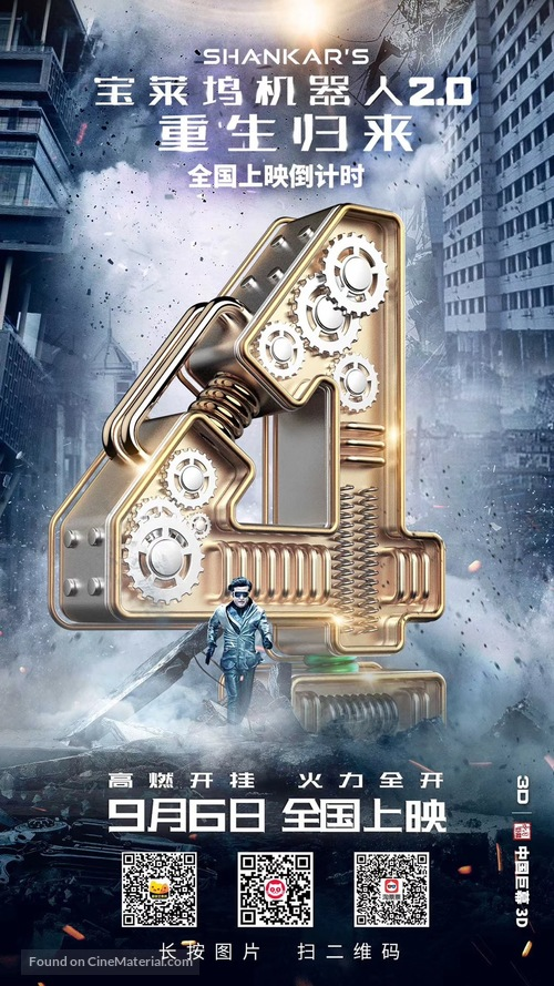 2.0 - Chinese Movie Poster