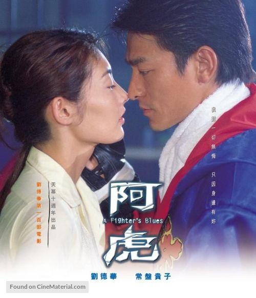 A Fu - Hong Kong poster