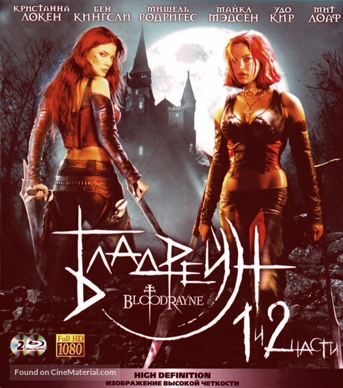 Bloodrayne 2 2007 Russian Movie Cover
