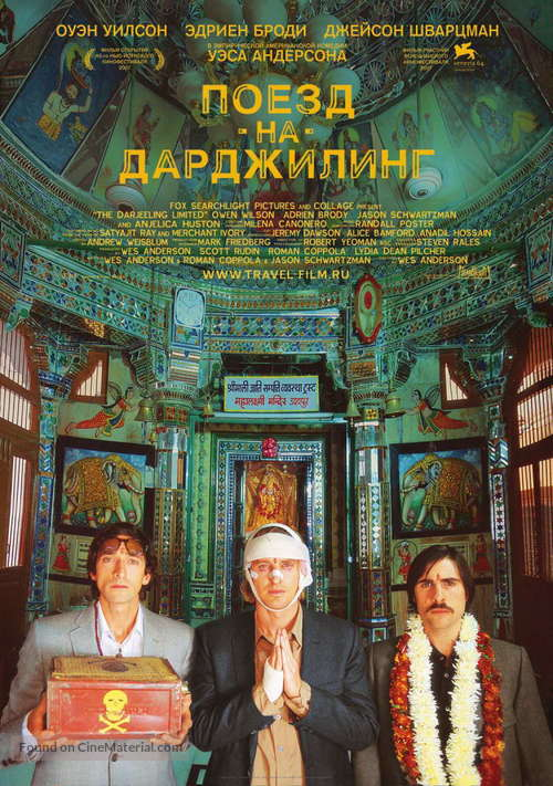The Darjeeling Limited - Russian poster