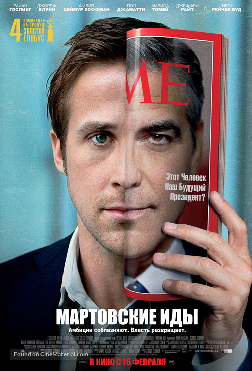 The Ides of March - Russian Movie Poster