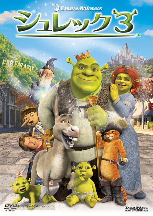 Shrek The Third 2007 Japanese Movie Cover