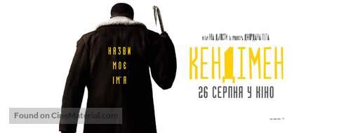 Candyman - Ukrainian Movie Poster