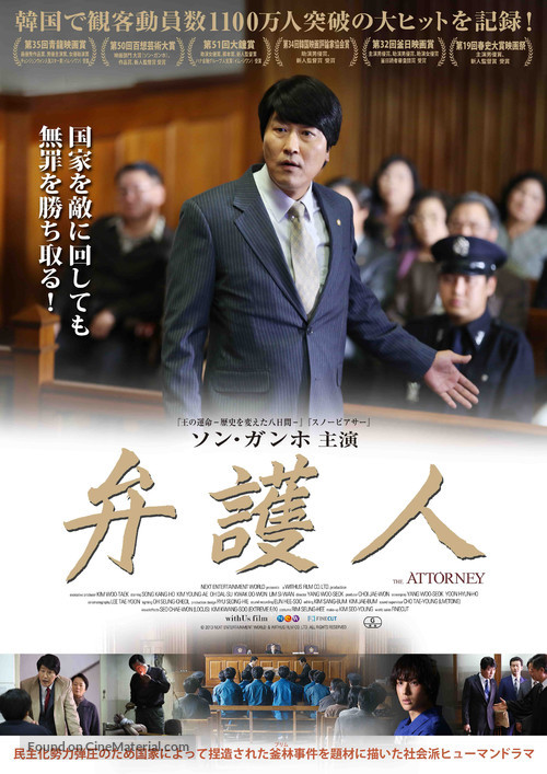 Byeon-ho-in - Japanese Movie Poster
