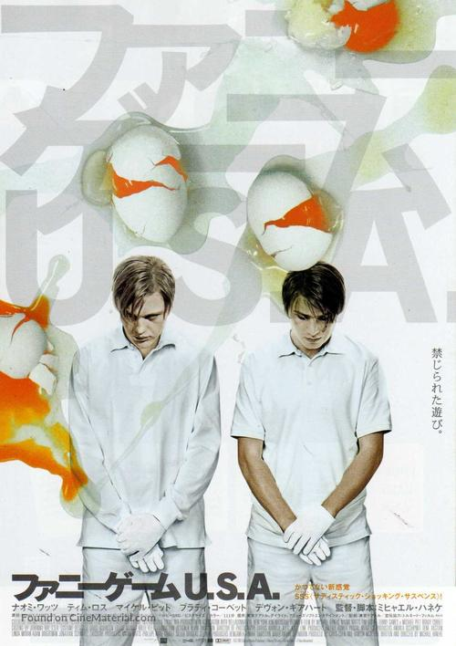 Funny Games U.S. - Japanese Movie Poster