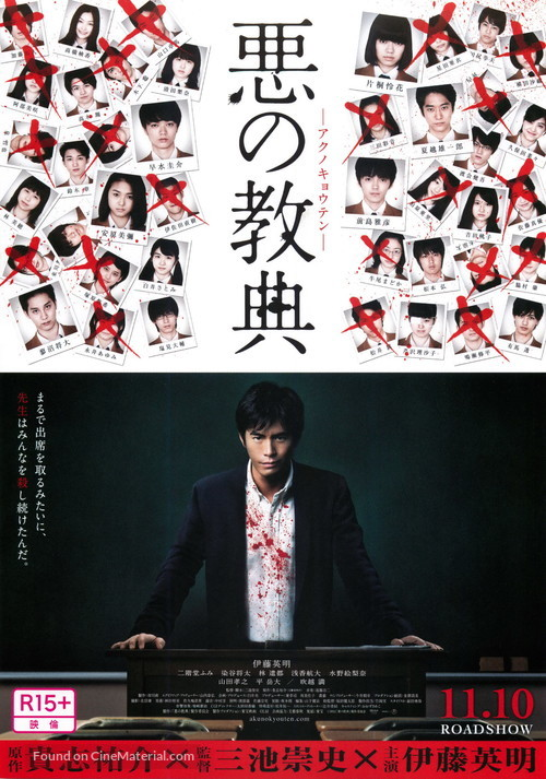 Aku no kyôten - Japanese Movie Poster