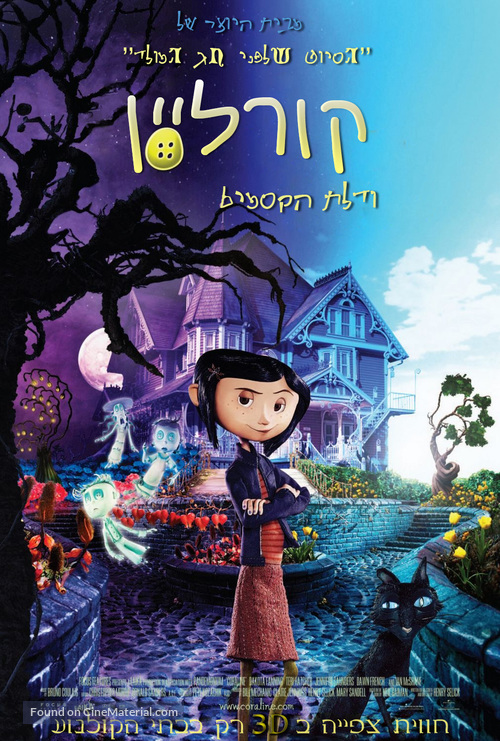 Coraline - Israeli Movie Poster