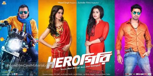 Herogiri - Indian Movie Poster
