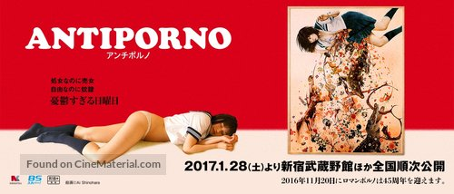 Anchiporuno - Japanese Movie Poster