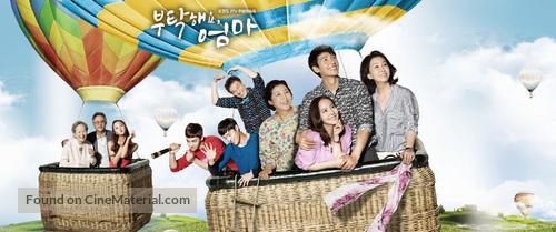 """Butakhaeyo, Eomma"" - South Korean Movie Poster"