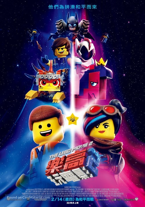The Lego Movie 2: The Second Part - Taiwanese Movie Poster