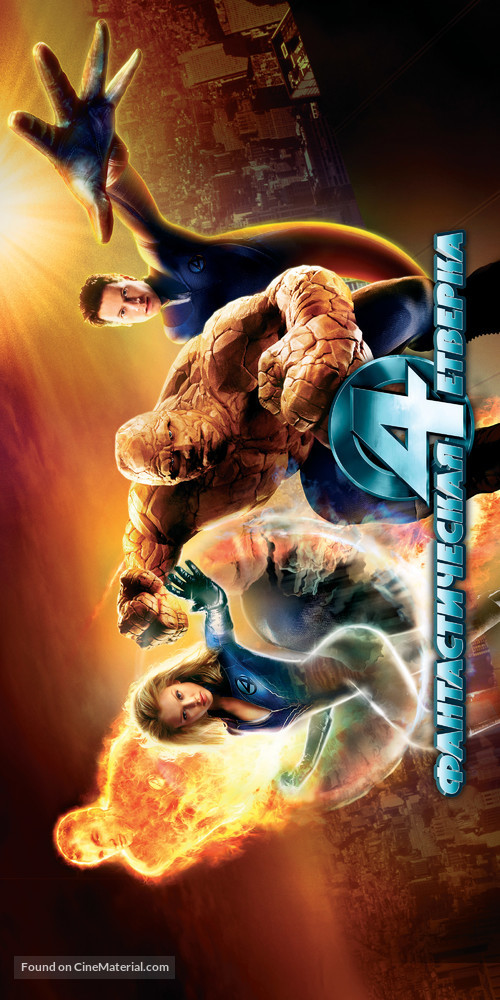 Fantastic Four - Russian Movie Poster