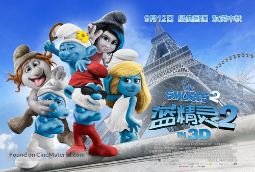The Smurfs 2 2013 Chinese Movie Poster