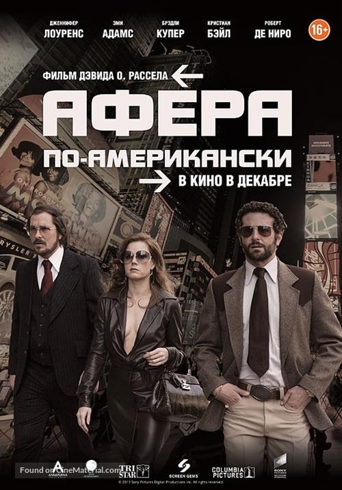American Hustle 2013 Russian Movie Poster
