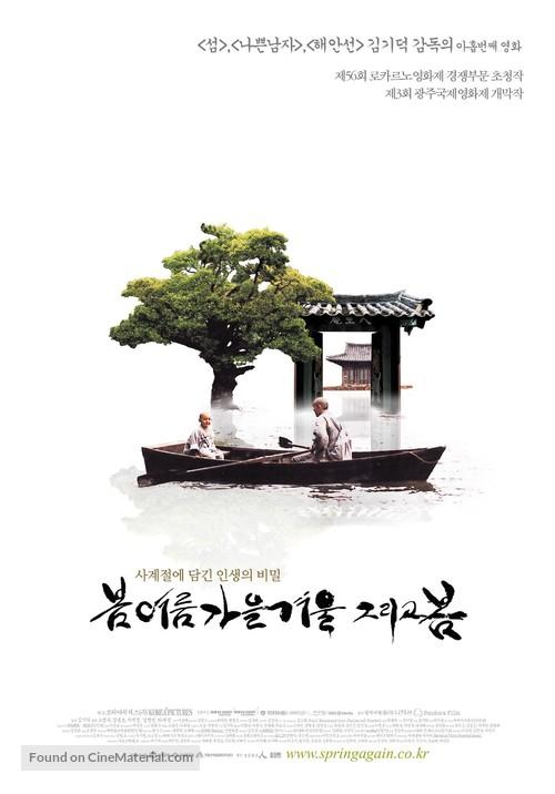 Bom yeoreum gaeul gyeoul geurigo bom - South Korean poster