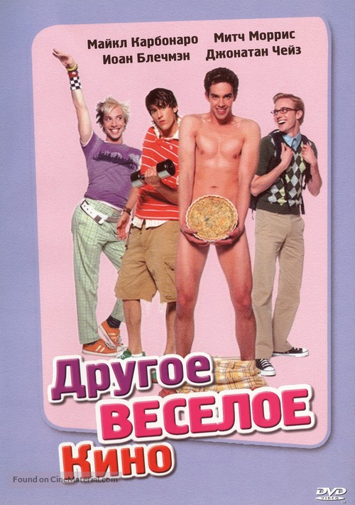 Another Gay Movie - Russian Movie Cover