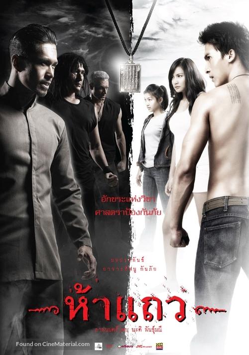 5 taew - Thai Movie Poster