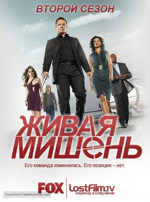 """""""Human Target"""" - Russian Movie Poster"""