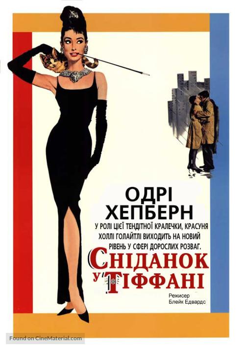 Breakfast at Tiffany's - Ukrainian poster