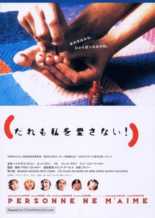 Keiner liebt mich - Japanese Movie Poster